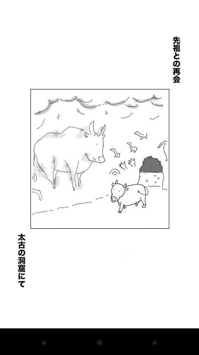 【マンガ全巻無料】ユキウシのスクリーンショット_2