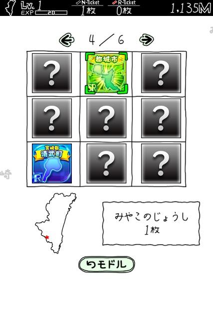 みやざきのやぼうのスクリーンショット_4
