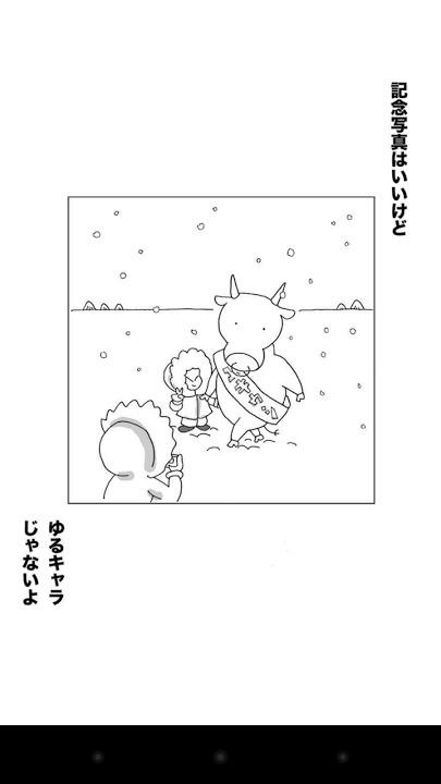 【マンガ全巻無料】ユキウシのスクリーンショット_3
