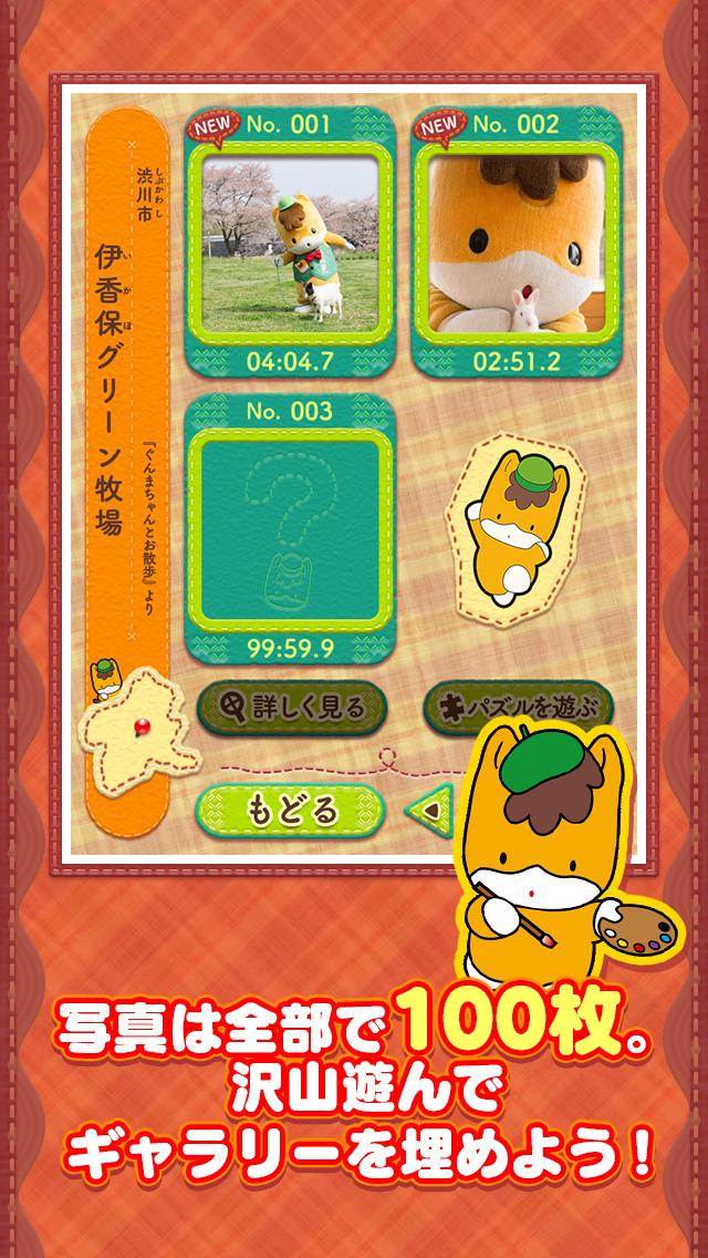ぐんまちゃん ジグソーパズルのスクリーンショット_2