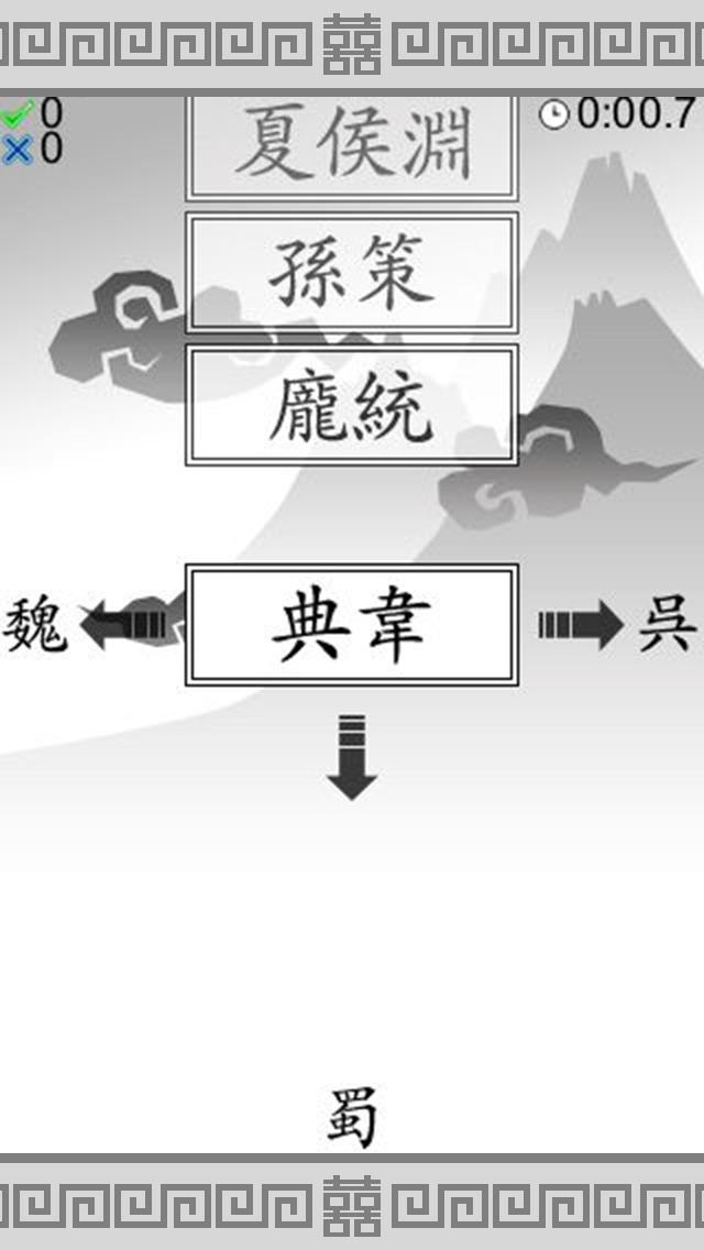 三國志三分のスクリーンショット_1