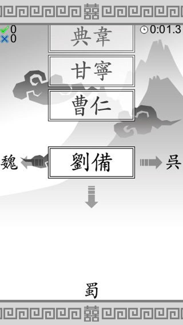 三國志三分のスクリーンショット_2