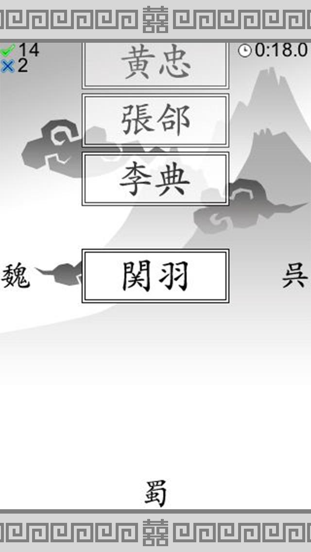 三國志三分のスクリーンショット_3