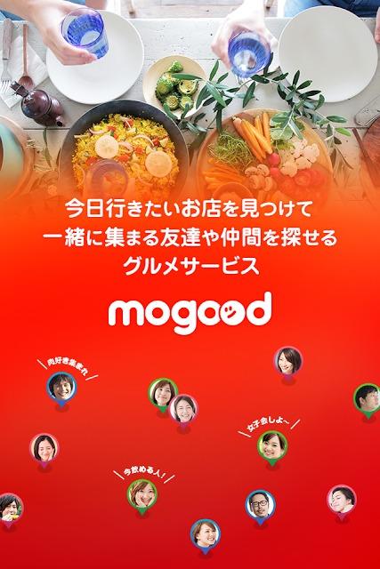 mogood-これから皆でご飯!お店に集まる人を探せるアプリのスクリーンショット_1