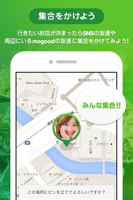 mogood-これから皆でご飯!お店に集まる人を探せるアプリのスクリーンショット_2