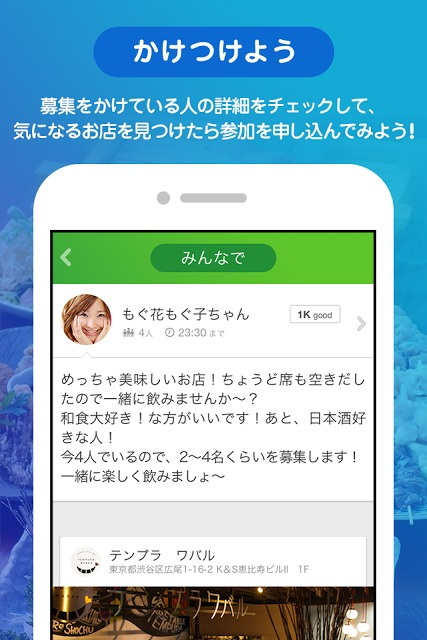 mogood-これから皆でご飯!お店に集まる人を探せるアプリのスクリーンショット_3