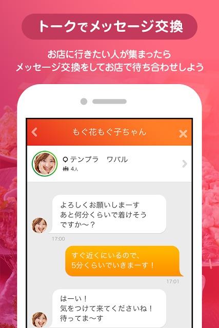 mogood-これから皆でご飯!お店に集まる人を探せるアプリのスクリーンショット_4