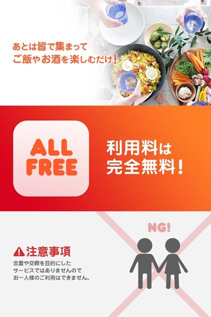 mogood-これから皆でご飯!お店に集まる人を探せるアプリのスクリーンショット_5