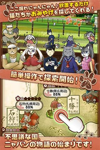 不思議のニャパン-猫が集める!日本のご当地放置ゲーム-のスクリーンショット_1