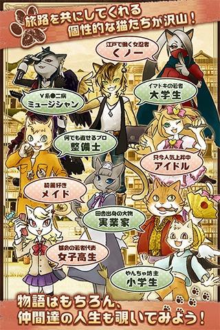 不思議のニャパン-猫が集める!日本のご当地放置ゲーム-のスクリーンショット_4