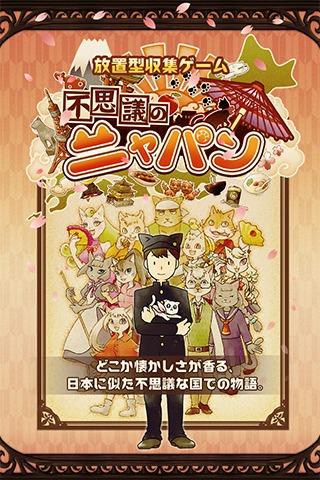 不思議のニャパン-猫が集める!日本のご当地放置ゲーム-のスクリーンショット_5