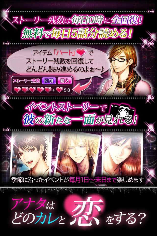 恋愛ゴシップ◇基本無料女性向け乙女恋愛ゲームのスクリーンショット_2
