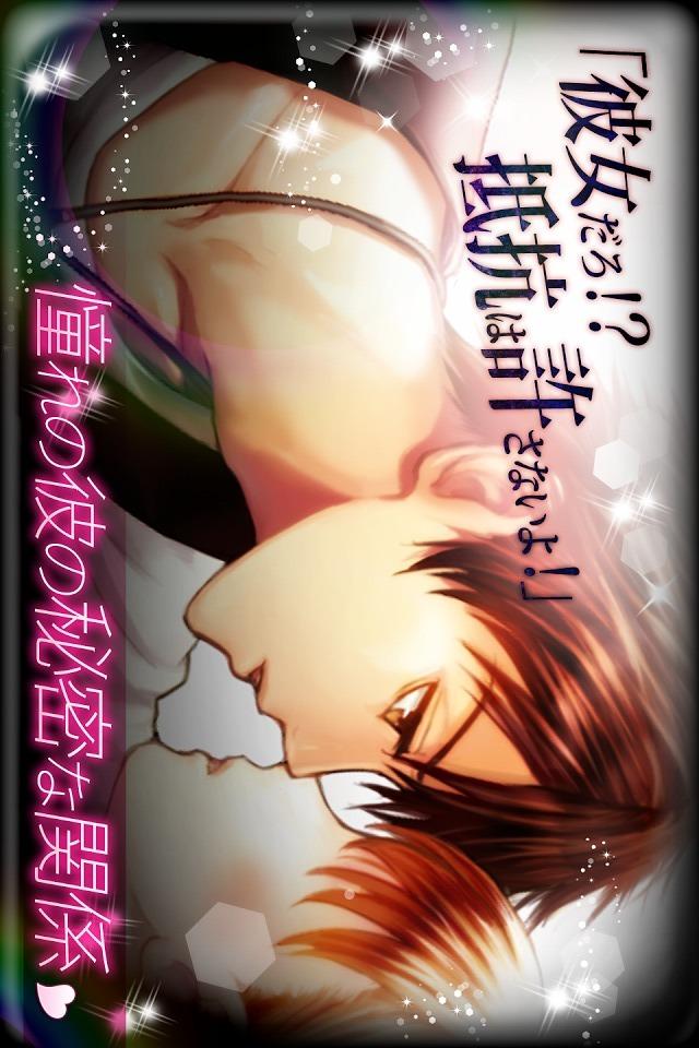 恋愛ゴシップ 女性向け恋愛ゲーム無料!人気乙女ゲーム・乙ゲーのスクリーンショット_3