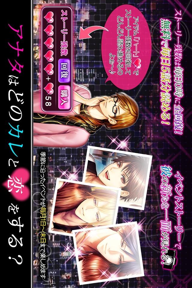 恋愛ゴシップ 女性向け恋愛ゲーム無料!人気乙女ゲーム・乙ゲーのスクリーンショット_5