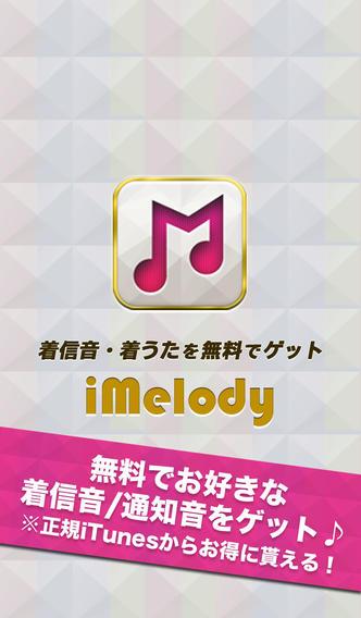 着信音・着うたを無料でゲット「iMelody」のスクリーンショット_1