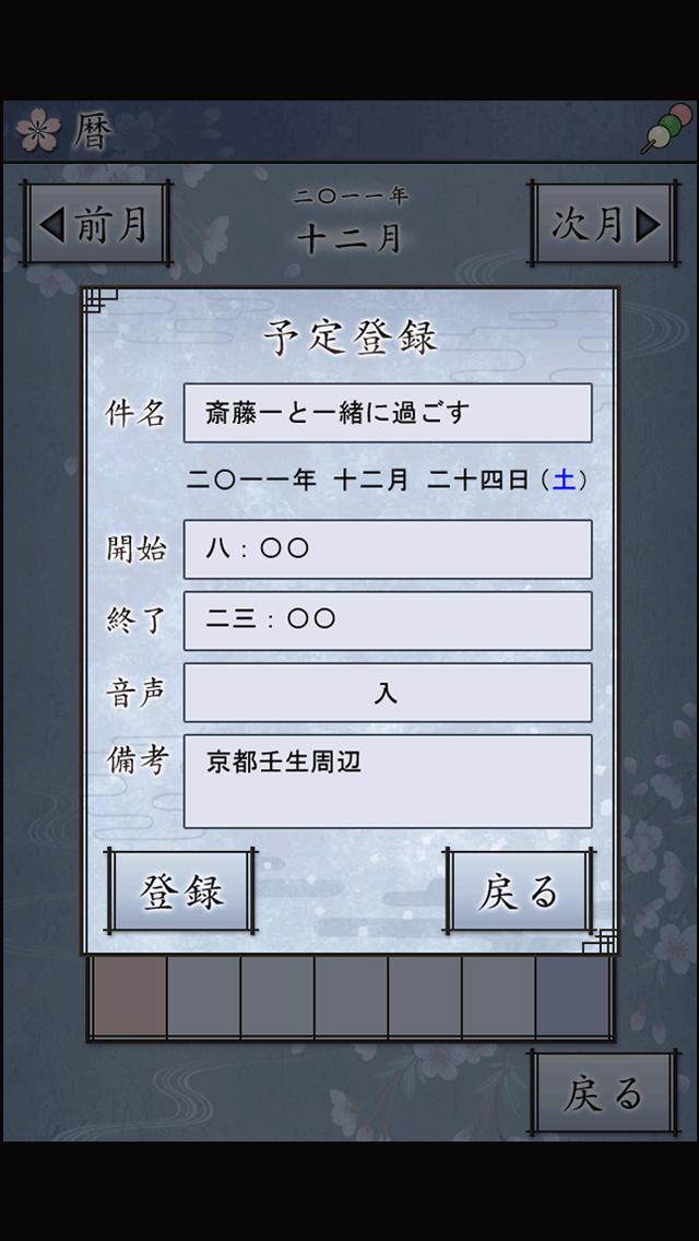 薄桜鬼 待受絵草子 ~斎藤編~のスクリーンショット_2