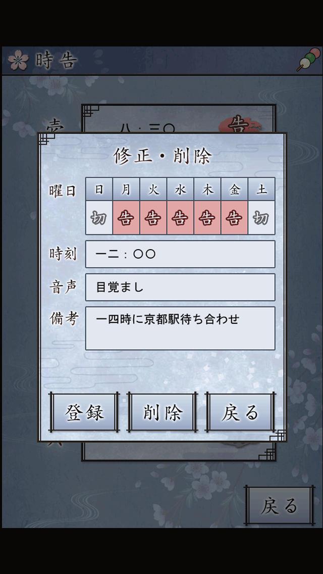 薄桜鬼 待受絵草子 ~斎藤編~のスクリーンショット_3