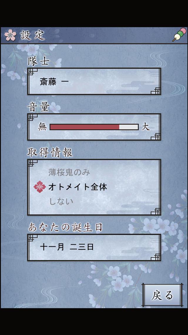 薄桜鬼 待受絵草子 ~斎藤編~のスクリーンショット_5