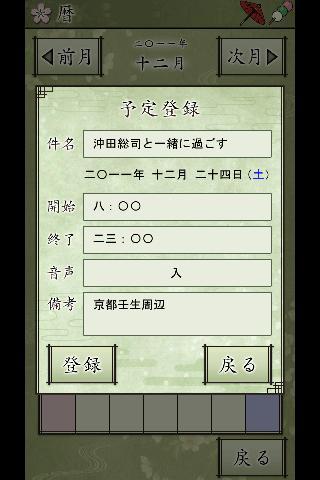 薄桜鬼 待受絵草子 ~沖田編~のスクリーンショット_2