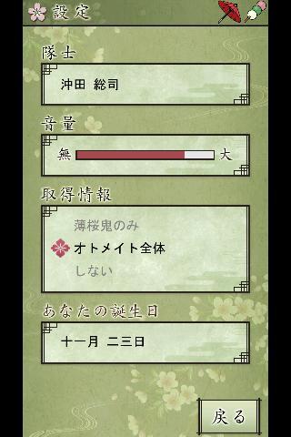 薄桜鬼 待受絵草子 ~沖田編~のスクリーンショット_5