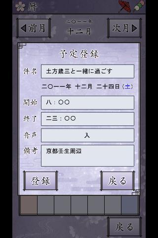 薄桜鬼 待受絵草子 ~土方編~のスクリーンショット_2