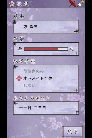 薄桜鬼 待受絵草子 ~土方編~のスクリーンショット_5