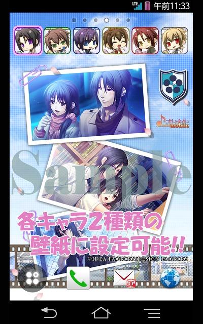 オトメイト ライブ壁紙 「薄桜鬼SSL」のスクリーンショット_4