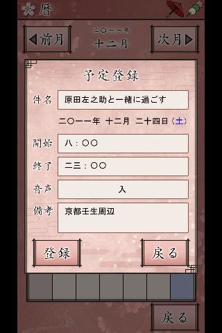 薄桜鬼 待受絵草子 ~原田編~のスクリーンショット_2