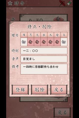 薄桜鬼 待受絵草子 ~原田編~のスクリーンショット_3