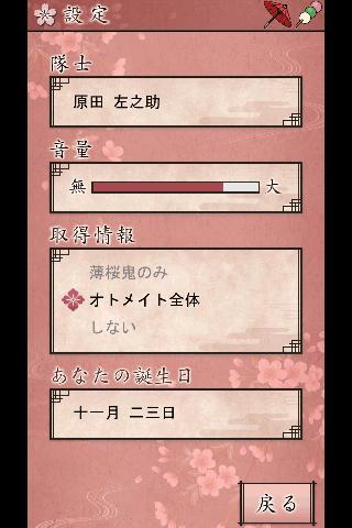 薄桜鬼 待受絵草子 ~原田編~のスクリーンショット_5