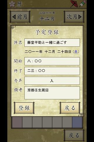 薄桜鬼 待受絵草子 ~藤堂編~のスクリーンショット_2