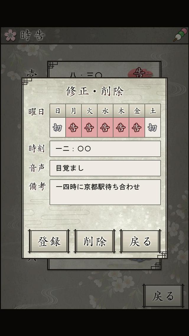 薄桜鬼 待受絵草子 ~風間編~のスクリーンショット_3