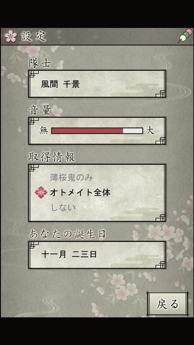 薄桜鬼 待受絵草子 ~風間編~のスクリーンショット_5
