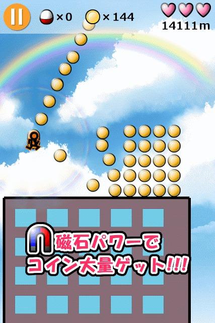 ビルダッシュ有 -Special- [無料暇潰しゲーム]のスクリーンショット_2