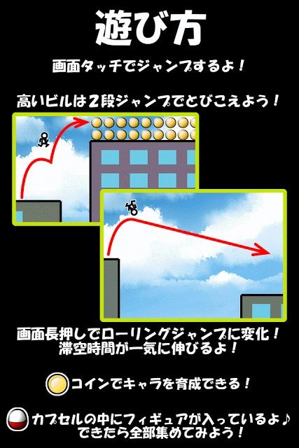 ビルダッシュ有 -Special- [無料暇潰しゲーム]のスクリーンショット_3
