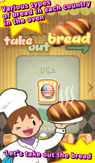 パンをテイクアウトのスクリーンショット_1