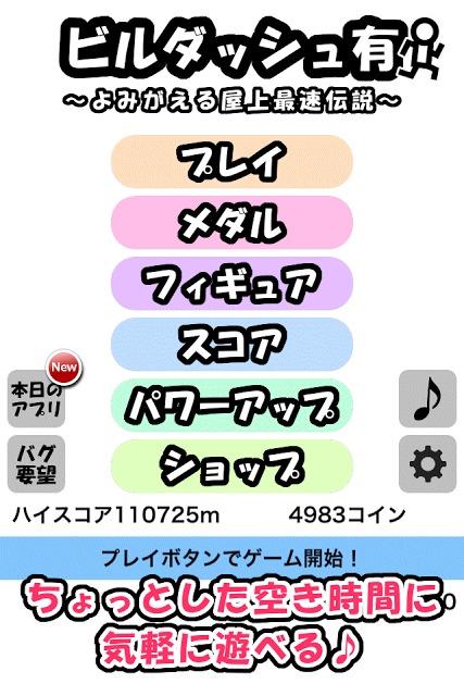 ビルダッシュ有 -Special- [無料暇潰しゲーム]のスクリーンショット_5