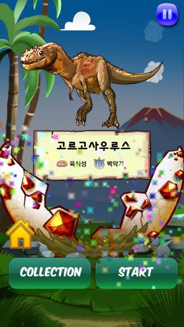 たまごの恐竜のスクリーンショット_5