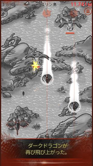 ダークドラゴンのスクリーンショット_5
