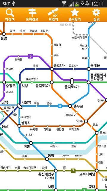 지하철 비서のスクリーンショット_1