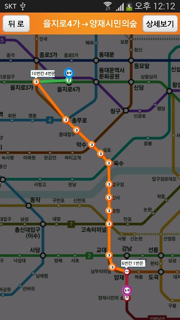 지하철 비서のスクリーンショット_4