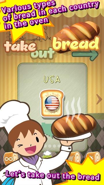 パンを取り出すのスクリーンショット_1