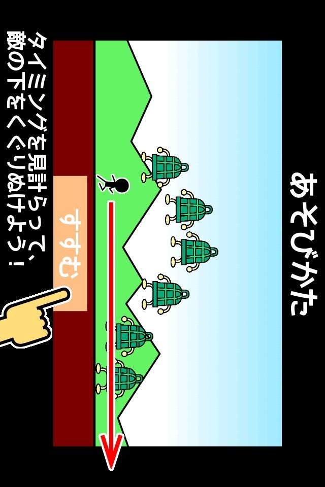 避けゲーム「やめてっ!」 〜無料暇つぶし暇潰しゲーム〜のスクリーンショット_1