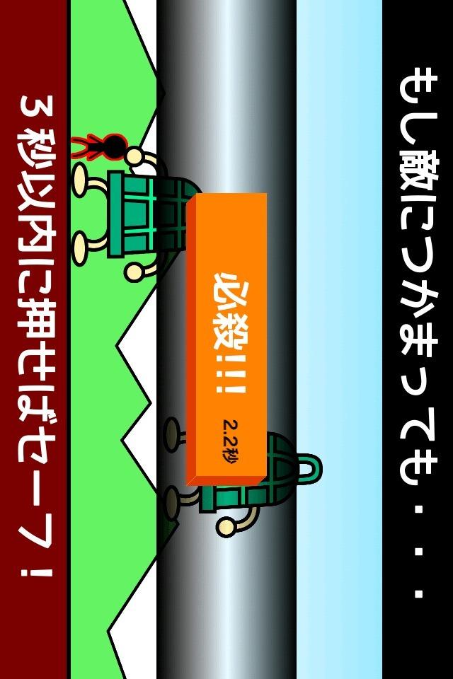 避けゲーム「やめてっ!」 〜無料暇つぶし暇潰しゲーム〜のスクリーンショット_2