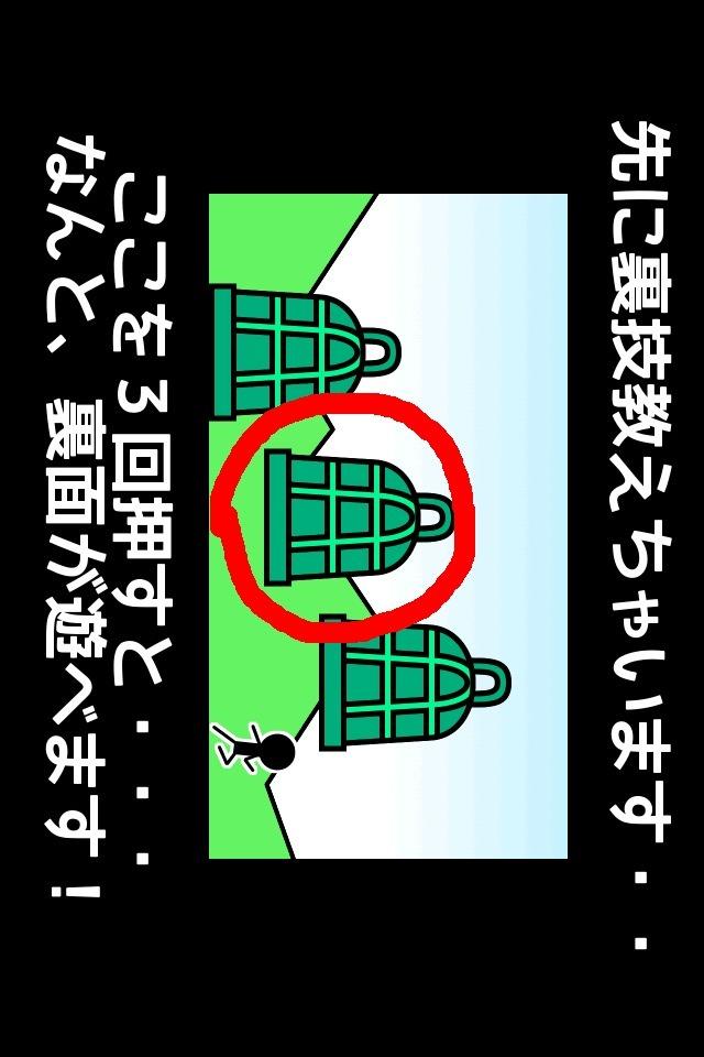 避けゲーム「やめてっ!」 〜無料暇つぶし暇潰しゲーム〜のスクリーンショット_3