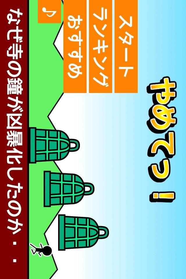 避けゲーム「やめてっ!」 〜無料暇つぶし暇潰しゲーム〜のスクリーンショット_4