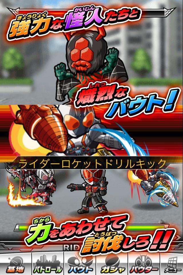 仮面ライダー ライダバウト!のスクリーンショット_4
