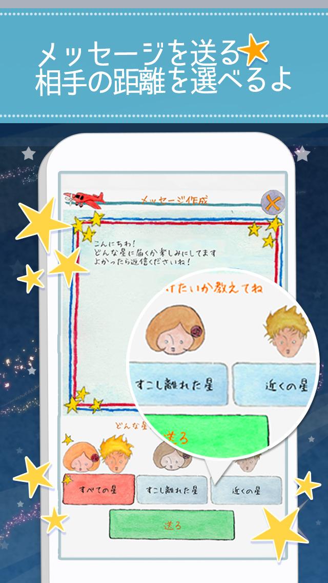 星の王子様メッセージ-知らない誰かと楽しくヒマつぶしのスクリーンショット_4