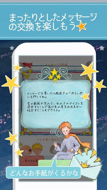 星の王子様メッセージ-知らない誰かと楽しくヒマつぶし-β版のスクリーンショット_1