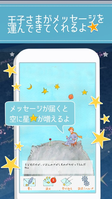 星の王子様メッセージ-知らない誰かと楽しくヒマつぶし-β版のスクリーンショット_2
